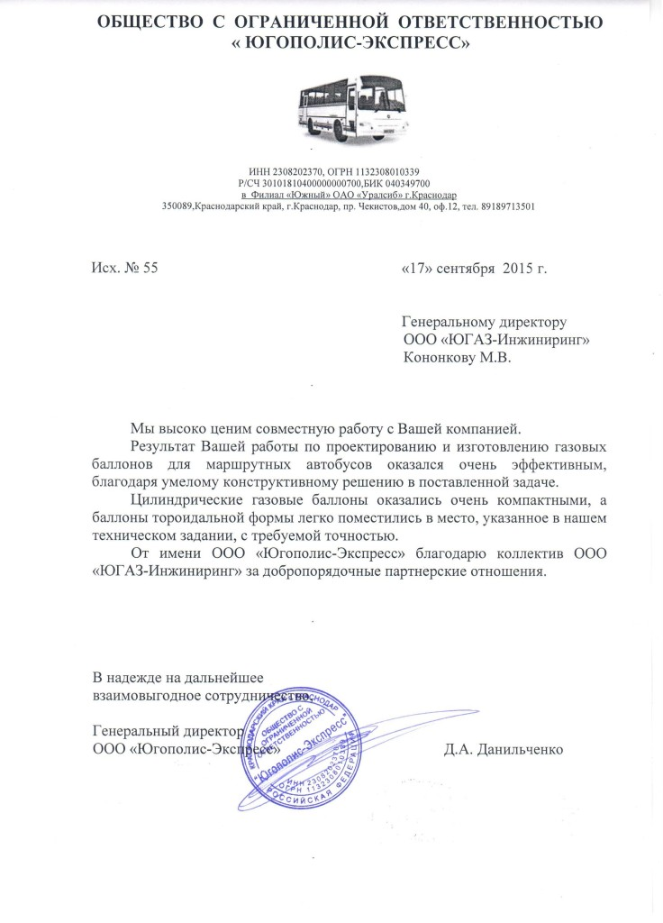 ООО Югополис-Экспресс